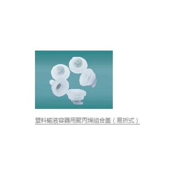 塑料输液容器用聚丙烯合盖(易折式)