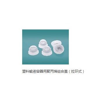 塑料输液容器用聚丙烯合盖(拉环式)