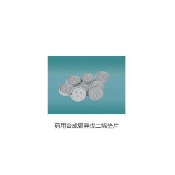 药用合成聚戊二烯垫片