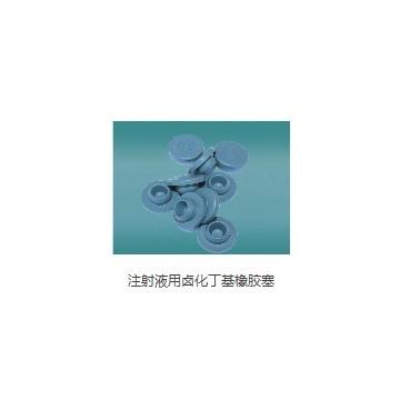 注射液用卤化丁基橡胶塞