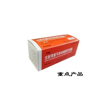 注射用氨苄西林钠舒巴坦钠