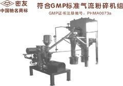 符合GMP标准气流粉碎机