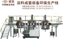涂料成套设备环保生产线