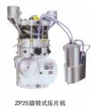ZP25 旋转式压片机