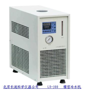 LX-300 精密冷水机