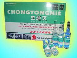 伊维菌素注射液(虫通灭)