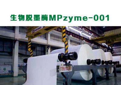 生物脱墨酶MPzyme-001
