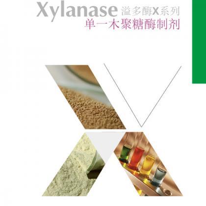 Xylanase 溢多酶X系列(单一木聚糖酶制...