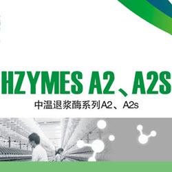 中温退浆酶系列 HZYMES A2/A2S
