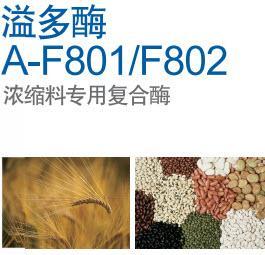 溢多酶A-F801/F802(浓缩料专用复合酶...