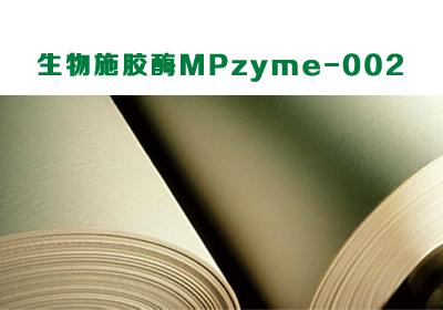 生物施胶酶MPzyme-002