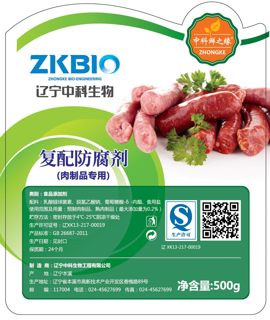 复配防腐剂-肉制品专用系列