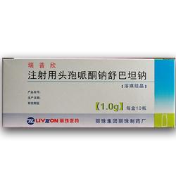 注射用头孢哌酮钠舒巴坦钠(2:1)(新瑞普欣)