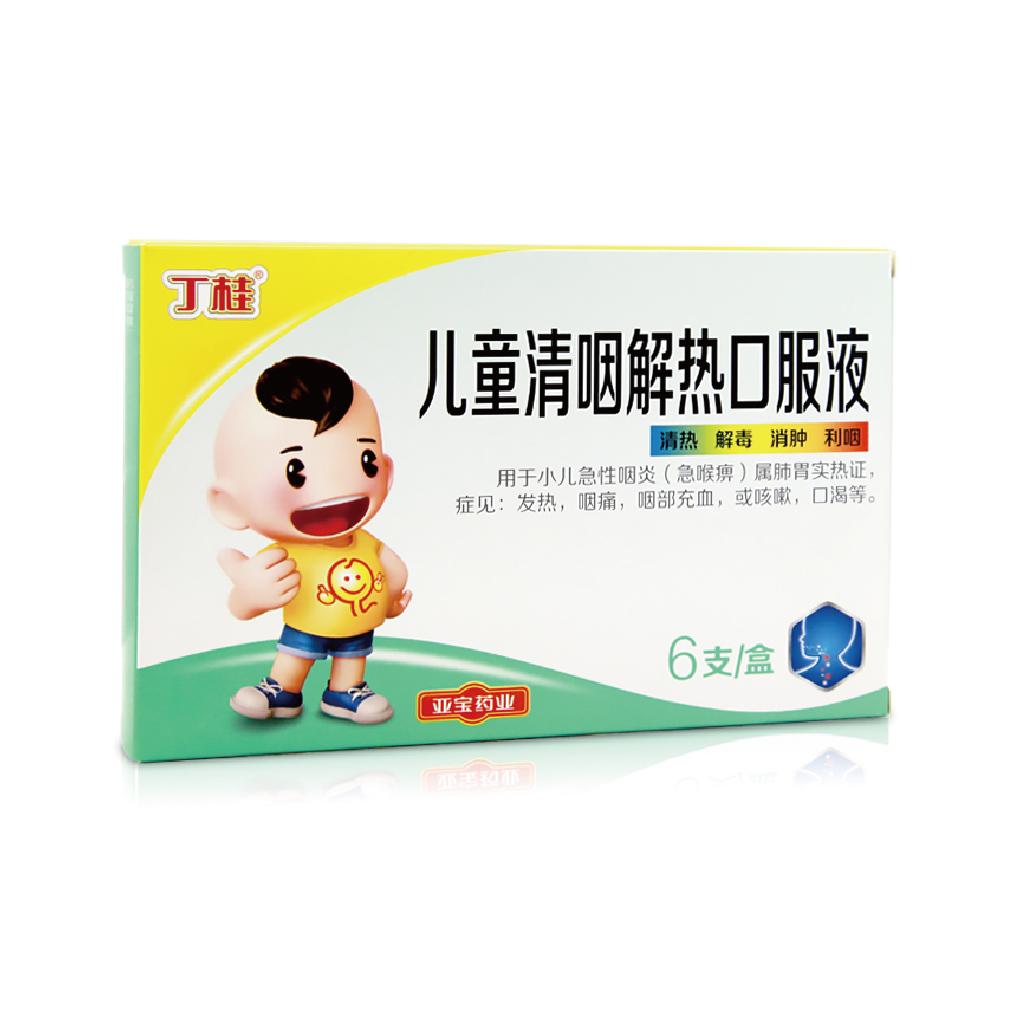 兒童清咽解熱口服液