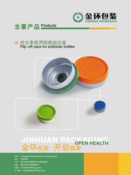 抗生素瓶用铝塑组合盖