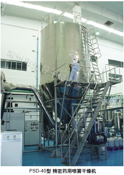 PSD-40型精密药用喷雾干燥机