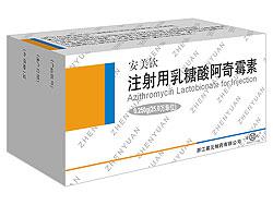 注射用乳糖酸阿奇霉素250mg