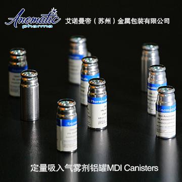 定量吸入气雾剂铝罐MDI