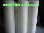 白黑色空调网/尼龙网/防尘网/通风机口过滤网
