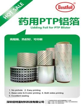 药用PTP铝箔