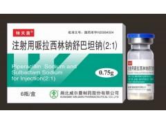 注射用哌拉西林钠舒巴坦钠