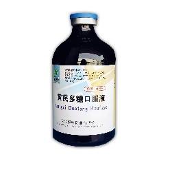 黄芪多糖口服液