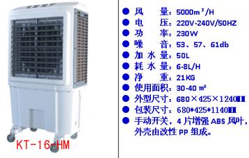 移动环保空调-KT-16-HM