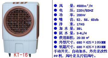 移动环保空调-KT-16