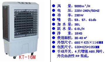 移动环保空调-KT-16-M