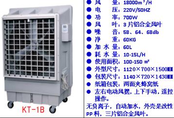 移动环保空调-KT-1B