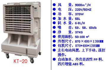 移动环保空调-KT-20