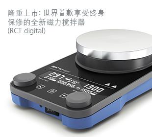 RCT digital