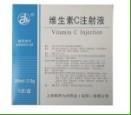 维生素C注射液