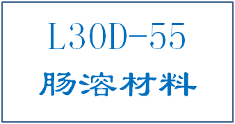 L30D55,甲基丙烯酸丙烯酸乙酯共聚物水分散体