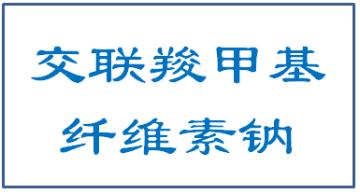 交联羧甲基纤维素钠,CCNa