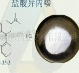盐酸异丙嗪