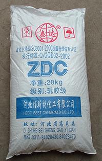 促进剂ZDEC(ZDC、EZ)