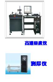 高速圆度仪和测厚仪