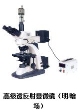 高级透反射显微镜 BM-SG12BD S (数码、明/暗场)