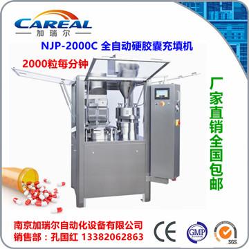 NJP-2000C 全自动胶囊充填机