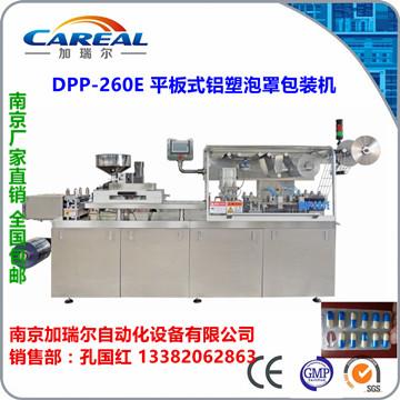 DPP-260E 平板式泡罩包装机 胶囊包装机