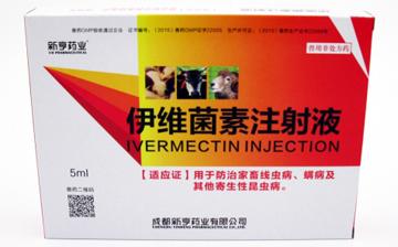 5ml伊维菌素注射液