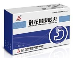 荆花胃康胶丸(非处方药