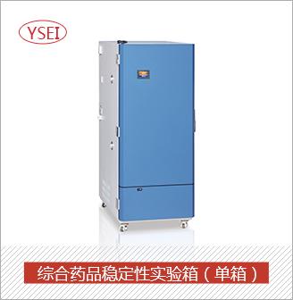 SHH-GSD系列综合药品稳定性实验箱(单箱)