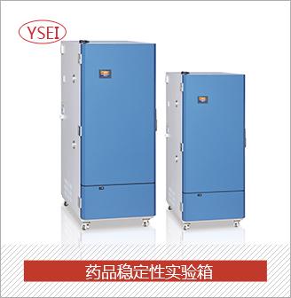 SHH-SD系列药品稳定性试验箱