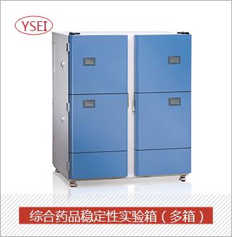 SHH-GSD-2T系列综合药品稳定性实验箱(多箱)