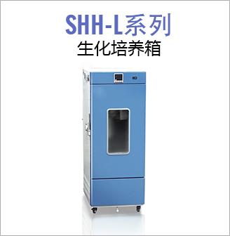 SHH-L系列生化培养箱