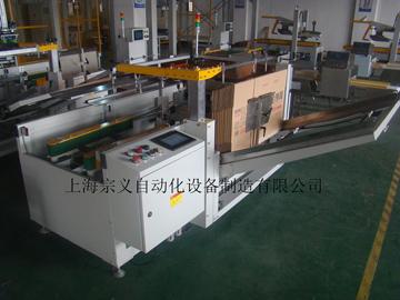 ZYK-09H16 开箱机(18箱/分)