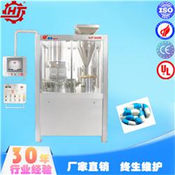 NJP-3000B全自动胶囊充填机广东惠机制药30年经验自产自销