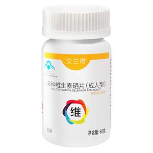 多种维生素硒片(成人型)